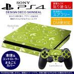 ショッピングSONY SONY 新型PS4 スリム 薄型 プレイステーション 専用おしゃれなスキンシール 貼るだけで デザインステッカー 花 フラワー 緑 001859