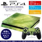 ショッピングSONY SONY 新型PS4 スリム 薄型 プレイステーション 専用おしゃれなスキンシール 貼るだけで デザインステッカー 花 フラワー 緑 001872