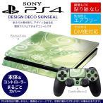 ショッピングSONY SONY 新型PS4 スリム 薄型 プレイステーション 専用おしゃれなスキンシール 貼るだけで デザインステッカー 花 フラワー 緑 001874