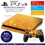 ショッピングSONY SONY 新型PS4 スリム 薄型 プレイステーション 専用おしゃれなスキンシール 貼るだけで デザインステッカー 花 フラワー オレンジ 001889