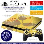ショッピングSONY SONY 新型PS4 スリム 薄型 プレイステーション 専用おしゃれなスキンシール 貼るだけで デザインステッカー 花 フラワー 黄色 001893