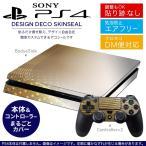 ショッピングSONY SONY 新型PS4 スリム 薄型 プレイステーション 専用おしゃれなスキンシール 貼るだけで デザインステッカー シンプル 黄色 グレー 001901