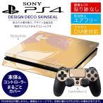 ショッピングSONY SONY 新型PS4 スリム 薄型 プレイステーション 専用おしゃれなスキンシール 貼るだけで デザインステッカー 花 フラワー イラスト 001912