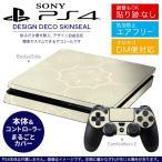 ショッピングSONY SONY 新型PS4 スリム 薄型 プレイステーション 専用おしゃれなスキンシール 貼るだけで デザインステッカー 花 フラワー シンプル 001925