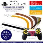 ショッピングSONY SONY 新型PS4 スリム 薄型 プレイステーション 専用おしゃれなスキンシール 貼るだけで デザインステッカー 模様 黄色 オレンジ 001927