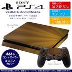 ショッピングSONY SONY 新型PS4 スリム 薄型 プレイステーション 専用おしゃれなスキンシール 貼るだけで デザインステッカー シンプル 模様 ブラウン 001931