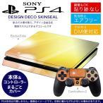 ショッピングSONY SONY 新型PS4 スリム 薄型 プレイステーション 専用おしゃれなスキンシール 貼るだけで デザインステッカー シンプル 黄色 オレンジ 001937