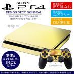 ショッピングSONY SONY 新型PS4 スリム 薄型 プレイステーション 専用おしゃれなスキンシール 貼るだけで デザインステッカー 花 フラワー 黄色 001941