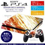 ショッピングSONY SONY 新型PS4 スリム 薄型 プレイステーション 専用おしゃれなスキンシール 貼るだけで デザインステッカー 模様 ピンク オレンジ 001959