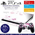 ショッピングSONY SONY 新型PS4 スリム 薄型 プレイステーション 専用おしゃれなスキンシール 貼るだけで デザインステッカー 花 フラワー 紫 001973
