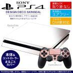 ショッピングSONY SONY 新型PS4 スリム 薄型 プレイステーション 専用おしゃれなスキンシール 貼るだけで デザインステッカー 花 フラワー ピンク 001978