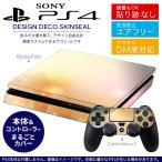 ショッピングSONY SONY 新型PS4 スリム 薄型 プレイステーション 専用おしゃれなスキンシール 貼るだけで デザインステッカー 花 フラワー オレンジ 001994