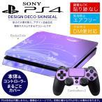 ショッピングSONY SONY 新型PS4 スリム 薄型 プレイステーション 専用おしゃれなスキンシール 貼るだけで デザインステッカー 花 フラワー 紫 001996