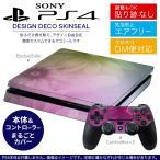 ショッピングSONY SONY 新型PS4 スリム 薄型 プレイステーション 専用おしゃれなスキンシール 貼るだけで デザインステッカー 花 フラワー 紫 002003