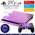 ショッピングSONY SONY 新型PS4 スリム 薄型 プレイステーション 専用おしゃれなスキンシール 貼るだけで デザインステッカー 花 フラワー 紫 002004