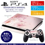 ショッピングSONY SONY 新型PS4 スリム 薄型 プレイステーション 専用おしゃれなスキンシール 貼るだけで デザインステッカー 花 フラワー ピンク 002005