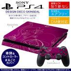 ショッピングSONY SONY 新型PS4 スリム 薄型 プレイステーション 専用おしゃれなスキンシール 貼るだけで デザインステッカー 花 フラワー 紫 002048