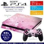 ショッピングSONY SONY 新型PS4 スリム 薄型 プレイステーション 専用おしゃれなスキンシール 貼るだけで デザインステッカー 花 フラワー ピンク 002053