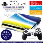 ショッピングSONY SONY 新型PS4 スリム 薄型 プレイステーション 専用おしゃれなスキンシール 貼るだけで デザインステッカー シンプル 青 黄色 002059