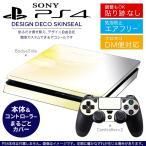 ショッピングSONY SONY 新型PS4 スリム 薄型 プレイステーション 専用おしゃれなスキンシール 貼るだけで デザインステッカー 黄色 模様 シンプル 002132