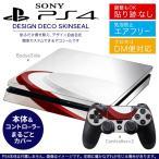 ショッピングSONY SONY 新型PS4 スリム 薄型 プレイステーション 専用おしゃれなスキンシール 貼るだけで デザインステッカー シンプル 赤 白 002152