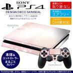 ショッピングSONY SONY 新型PS4 スリム 薄型 プレイステーション 専用おしゃれなスキンシール 貼るだけで デザインステッカー しゃぼん玉 ピンク 002169