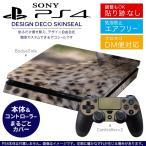 ショッピングSONY SONY 新型PS4 スリム 薄型 プレイステーション 専用おしゃれなスキンシール 貼るだけで デザインステッカー 動物 写真 豹 002582