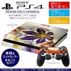 ショッピングSONY SONY 新型PS4 スリム 薄型 プレイステーション 専用おしゃれなスキンシール 貼るだけで デザインステッカー 日本 遊び 写真 002602