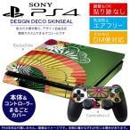 ショッピングSONY SONY 新型PS4 スリム 薄型 プレイステーション 専用おしゃれなスキンシール 貼るだけで デザインステッカー 和風 和柄 扇子 002606