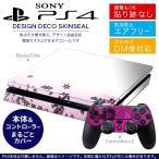 ショッピングSONY SONY 新型PS4 スリム 薄型 プレイステーション 専用おしゃれなスキンシール 貼るだけで デザインステッカー 花 桜 ピンク 002610