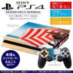 ショッピングSONY SONY 新型PS4 スリム 薄型 プレイステーション 専用おしゃれなスキンシール 貼るだけで デザインステッカー 犬 動物 写真 002677