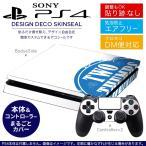 ショッピングSONY SONY 新型PS4 スリム 薄型 プレイステーション 専用おしゃれなスキンシール 貼るだけで デザインステッカー 英語 文字 スタンプ 002700