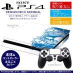 ショッピングSONY SONY 新型PS4 スリム 薄型 プレイステーション 専用おしゃれなスキンシール 貼るだけで デザインステッカー 人物 車 イラスト 002704