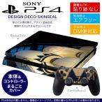 ショッピングSONY SONY 新型PS4 スリム 薄型 プレイステーション 専用おしゃれなスキンシール 貼るだけで デザインステッカー 日本 提灯 写真 002737