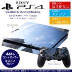 ショッピングSONY SONY 新型PS4 スリム 薄型 プレイステーション 専用おしゃれなスキンシール 貼るだけで デザインステッカー 景色 風景 写真 002792