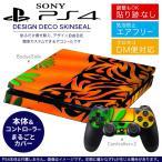 ショッピングSONY SONY 新型PS4 スリム 薄型 プレイステーション 専用おしゃれなスキンシール 貼るだけで デザインステッカー 動物 イラスト オレンジ 002801