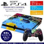 ショッピングSONY SONY 新型PS4 スリム 薄型 プレイステーション 専用おしゃれなスキンシール 貼るだけで デザインステッカー 海 写真 カラフル 002823