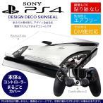 SONY 新型PS4 スリム 薄型 プレイステーション 専用おしゃれなスキンシール 貼るだけで デザインステッカー 車 写真 002847