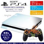 ショッピングSONY SONY 新型PS4 スリム 薄型 プレイステーション 専用おしゃれなスキンシール 貼るだけで デザインステッカー 犬 動物 写真 002852