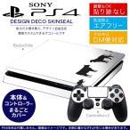 ショッピングSONY SONY 新型PS4 スリム 薄型 プレイステーション 専用おしゃれなスキンシール 貼るだけで デザインステッカー 動物 干支 イラスト 002853