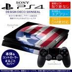 ショッピングSONY SONY 新型PS4 スリム 薄型 プレイステーション 専用おしゃれなスキンシール 貼るだけで デザインステッカー 外国 スポーツ 国旗 002899