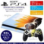 ショッピングSONY SONY 新型PS4 スリム 薄型 プレイステーション 専用おしゃれなスキンシール 貼るだけで デザインステッカー ひまわり 空 写真 003152