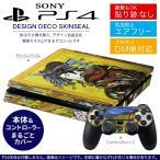 ショッピングSONY SONY 新型PS4 スリム 薄型 プレイステーション 専用おしゃれなスキンシール 貼るだけで デザインステッカー 和風 和柄 人物 003225