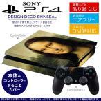ショッピングSONY SONY 新型PS4 スリム 薄型 プレイステーション 専用おしゃれなスキンシール 貼るだけで デザインステッカー 人物 絵画 イラスト 003226