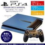 ショッピングSONY SONY 新型PS4 スリム 薄型 プレイステーション 専用おしゃれなスキンシール 貼るだけで デザインステッカー 写真 景色 風景 003268
