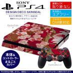 ショッピングSONY SONY 新型PS4 スリム 薄型 プレイステーション 専用おしゃれなスキンシール 貼るだけで デザインステッカー 和風 和柄 鶴 003394