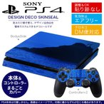 ショッピングSONY SONY 新型PS4 スリム 薄型 プレイステーション 専用おしゃれなスキンシール 貼るだけで デザインステッカー 写真 景色 風景 003405
