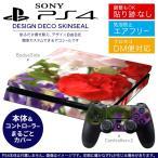 ショッピングSONY SONY 新型PS4 スリム 薄型 プレイステーション 専用おしゃれなスキンシール 貼るだけで デザインステッカー 花 カラフル 写真 003429