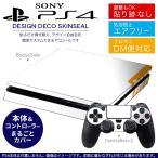 ショッピングSONY SONY 新型PS4 スリム 薄型 プレイステーション 専用おしゃれなスキンシール 貼るだけで デザインステッカー 動物 イラスト キャラクター 003460