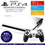 ショッピングSONY SONY 新型PS4 スリム 薄型 プレイステーション 専用おしゃれなスキンシール 貼るだけで デザインステッカー 動物 イラスト キャラクター 003462